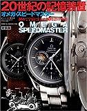 オメガ・スピードマスター―20世紀の記憶装置 (ワールド・ムック 600)