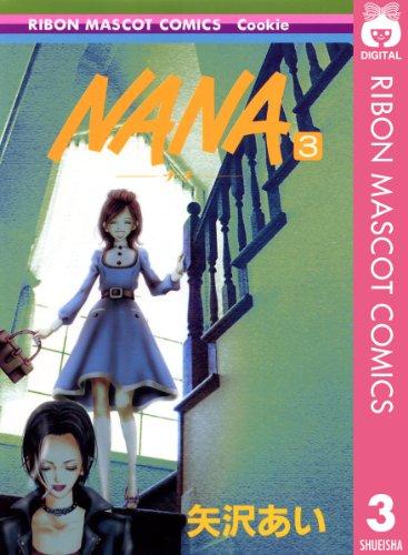 NANA―ナナ― 3 (りぼんマスコットコミックスDIGITAL)