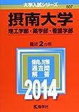 摂南大学(理工学部・薬学部・看護学部) (2014年版 大学入試シリーズ)