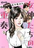 女神たちの二重奏(5) (MB COMICS)