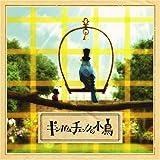 ギンガムチェックの小鳥(DVD付)