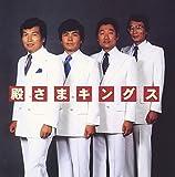 ゴールデン☆ベスト殿さまキングス(SHM-CD)