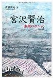 宮沢賢治: 素顔のわが友 最新版