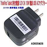 Lenovo ThinkPad Tablet 2/S6000 Tablet用充電器 5.2V 2A 10W 電源 USB ACアダプター AD835M26 タブレット スマホ 携帯電話 充電器