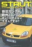 エンスーCAR本ストラットDIRECT ISSUE 9