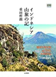 インドネシア山旅の記 (YAMAKEI CREATIVE SELECTION Frontier Books)