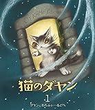 猫のダヤン1 ダヤン、わちふぃーるどへ(限定生産版) [Blu-ray]