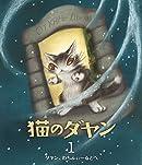 猫のダヤン 第37話の画像