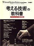 「考える技術」の教科書 2008年 12月号 [雑誌]