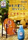 冷シャンプー  ni-c