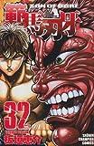 範馬刃牙 32 (少年チャンピオン・コミックス)