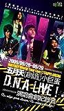 「創造」小巨蛋DNA LIVE!! 演唱會創紀錄音(台湾盤)