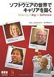 ソフトウェアの世界でキャリアを築く Making it Big in Software