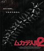 ムカデ人間2 [Blu-ray]
