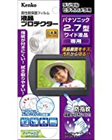 Kenko 液晶保護フィルム 液晶プロテクター Panasonic 2.7型ワイド液晶用 EPV-PA27W-AFP