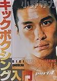 小野寺力 キックボクシング入門 part.1 [DVD]