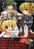 キセキのカケラ / 凪 妖女 のシリーズ情報を見る