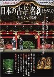 日本の古寺・名刹をたのしむ (SOFTBANK MOOK 大人のビジュアルガイドブックシリーズ)
