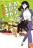 あなたの猫、お預かりします (実業之日本社文庫)