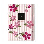 いなせ文庫ダイアリー【桜】<2009年1月から2009年12月対応> IBDL-37-84