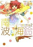 南波と海鈴 2 (2) (IDコミックス 百合姫コミックス) (IDコミックス 百合姫コミックス)