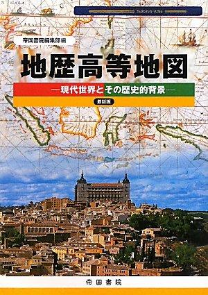 最新版 地歴高等地図―現代世界とその歴史的背景 (Teikoku's Atlas)