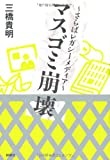 No.620 独占が生む捏造報道 〜 新聞業界の病理