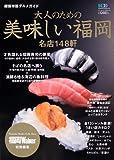 ウォーカームック  大人のための 美味しい福岡 名店148軒  61802-51 (ウォーカームック 150)