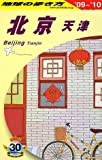 D03 地球の歩き方 北京・天津 2009~2010