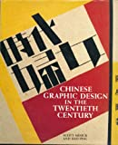 img - for Chinese Graphic Design in the Twentieth Century book / textbook / text book