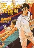 茨木さんと京橋君2 (二見シャレード文庫) (二見シャレード文庫 ふ 3-13)