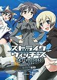 ストライクウィッチーズ 公式コミックアラカルト ~いっしょにできること~: 1 (角川コミックス・エース)