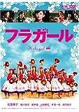 フラガールスタンダード・エディション [DVD]
