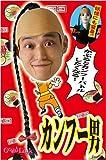 THEカツラ カンフー男