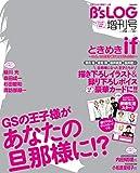 B's-LOG2014年緊急増刊号 ときめき if -もしも、GSの王子様が×××だったら!?-