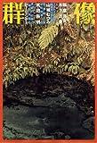 群像 2009年 04月号 [雑誌]