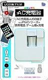 RM ACアダプタ USB充電器 家庭用コンセントからUSBポートでiPod/携帯電話/ゲーム機を急速充電 海外使用もOK ホワイト RM-2038