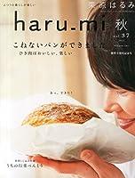 栗原はるみ haru_mi 2015年 10 月号 [雑誌]