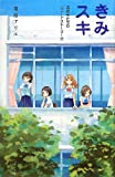 きみスキ 高校生たちのショートストーリーズ (teens'best selections)