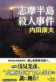 志摩半島殺人事件 新装版 (祥伝社文庫)