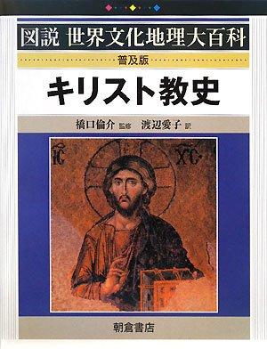キリスト教史