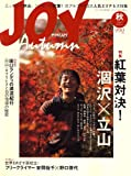 ヤマケイ JOY (ジョイ) 2007年 10月号 [雑誌]