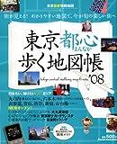 東京都心(まんなか)歩く地図帳 '08 (Jガイドマガジン)