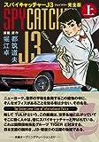 スパイキャッチャーJ3〔完全版〕【上】 (マンガショップシリーズ 409)