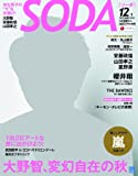 SODA 2011年 12/1号