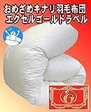 おめざめ羽毛布団 キナリ シングルサイズ エクセルゴールドラベル イギリス産ダウン90%かさ高162mm パワーアップ加工