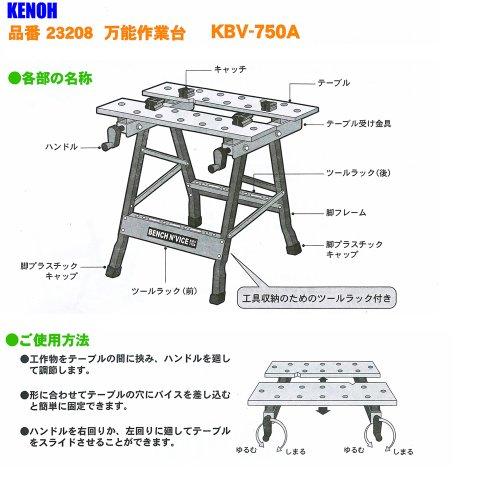 KENOH 万能作業台 KBV-750A