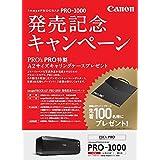 Canonプリンター インクジェット大判 imagePROGRAF PRO-1000
