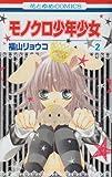 モノクロ少年少女 第2巻 (花とゆめCOMICS)