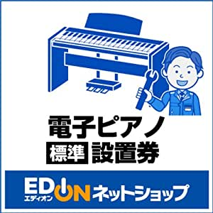 EDIONネットショップ専用【電子ピアノ】 (標準)設置券